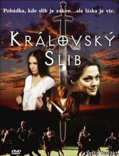 Обещание 178 серия на русском языке |